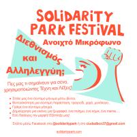 Solidarity2020_openmic_GREEK